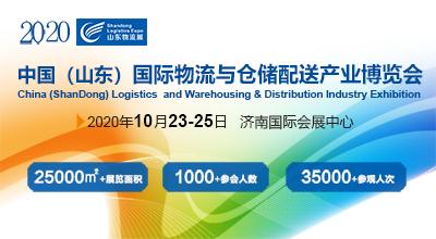 第二届山東(国际)物流与仓储配送产业博览会