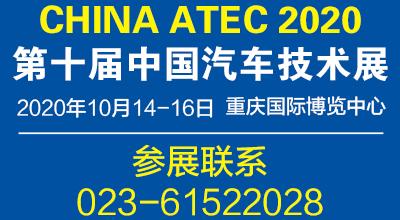 2020第十屆中國汽車技術展覽會