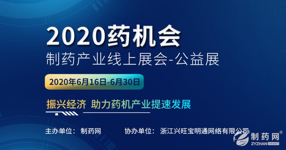 2020药机会定于6月16日开幕,多重新玩法等你来挖掘!