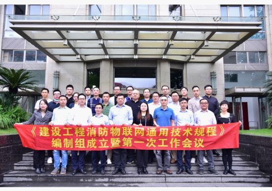 《建设工程消防物聯網通用技術规程》编制组成立 上海銘控受邀出席