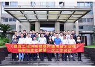 《建设工程消防物联网通用技术规程》编制组成立 上海铭控受邀出席
