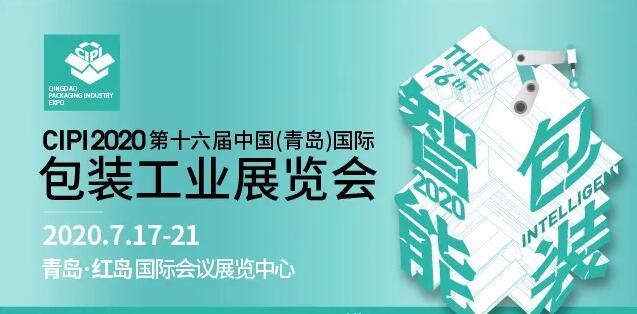 """""""智""""动新时代,开展倒计时丨青岛国际包装工业展览会7.18火热开启"""