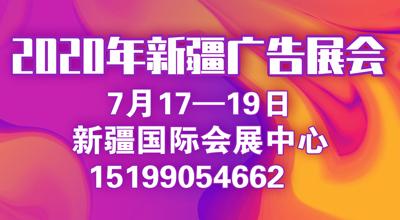 2020新疆國際廣告四新展覽會