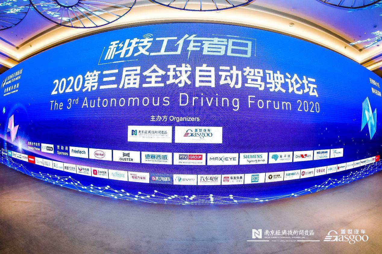 探路商业化 2020第三届全球自动驾驶论坛圆满落幕