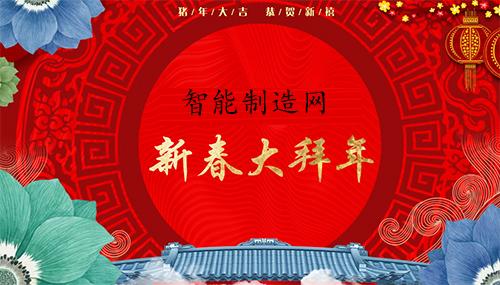 智能制造网恭祝您:新春大吉,猪年行大运!