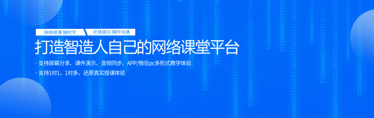 网络课堂首页banner
