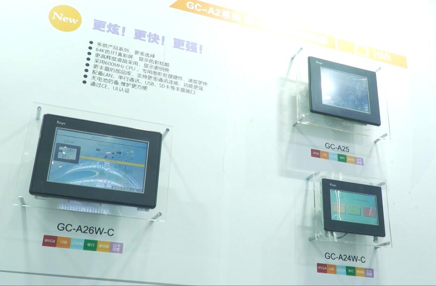 2019中国工博会光洋电子产品展示