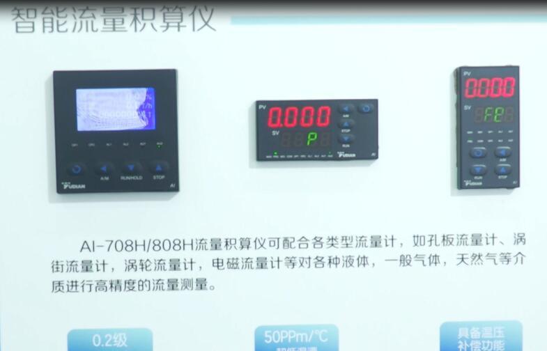 廈門宇電攜測控儀表產品亮相中國工博會