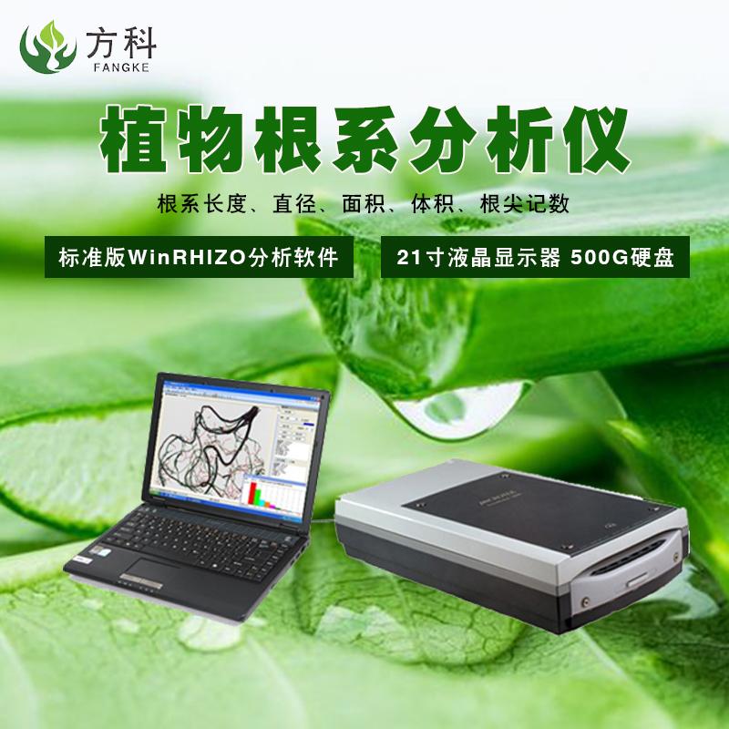 <strong>根系分析仪WinRHIZO</strong>