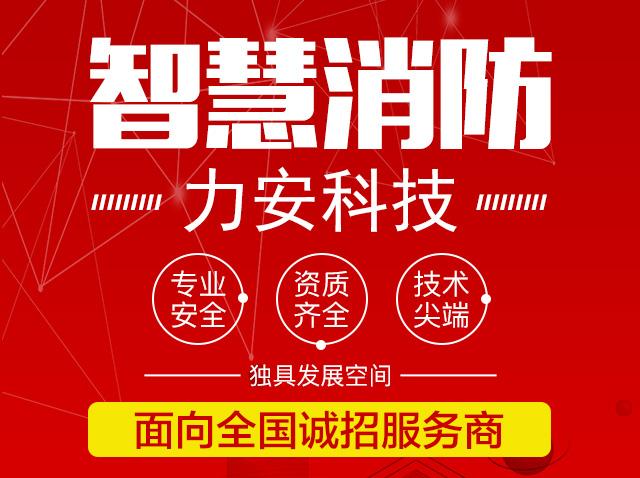 江西消防 智慧消防大数据处理云平台