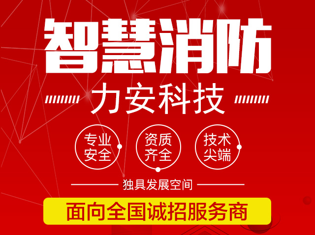 <strong><strong><strong>湖北智慧消防物联网云平台</strong></strong></strong>