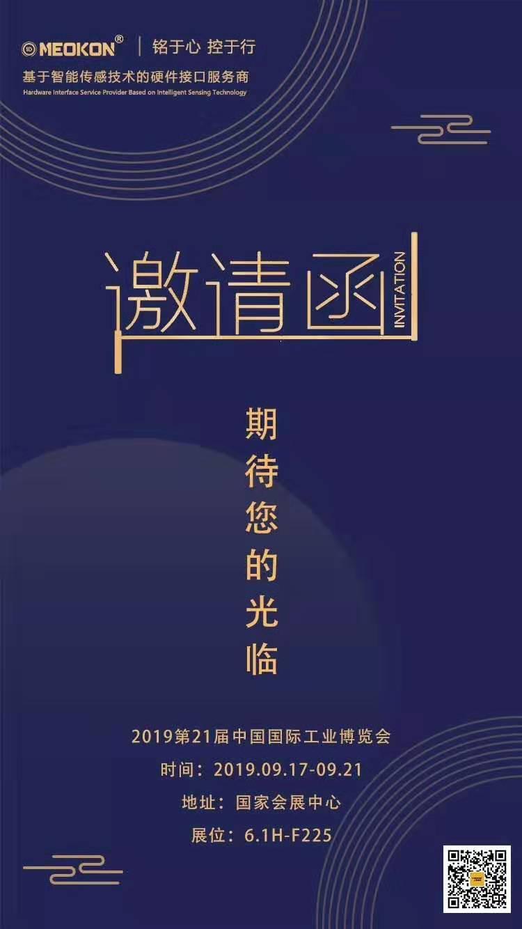 铭控精彩亮相上海工博会