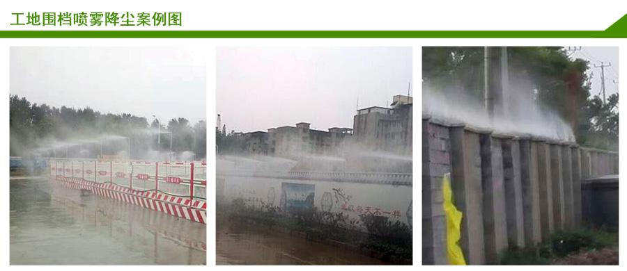 工地围档喷雾降尘系统