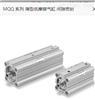 MQQTB30-100D薄型低摩擦气缸配置,日本SMC