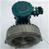 EX-G-7.5防腐防爆高压风机/防爆漩涡气泵