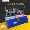 GX-CB301A全自动立式插拔力试验机充电器插拔寿命测试